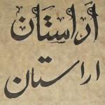 Arastan in Suls, Farsi, Riqo, Kufi scripts